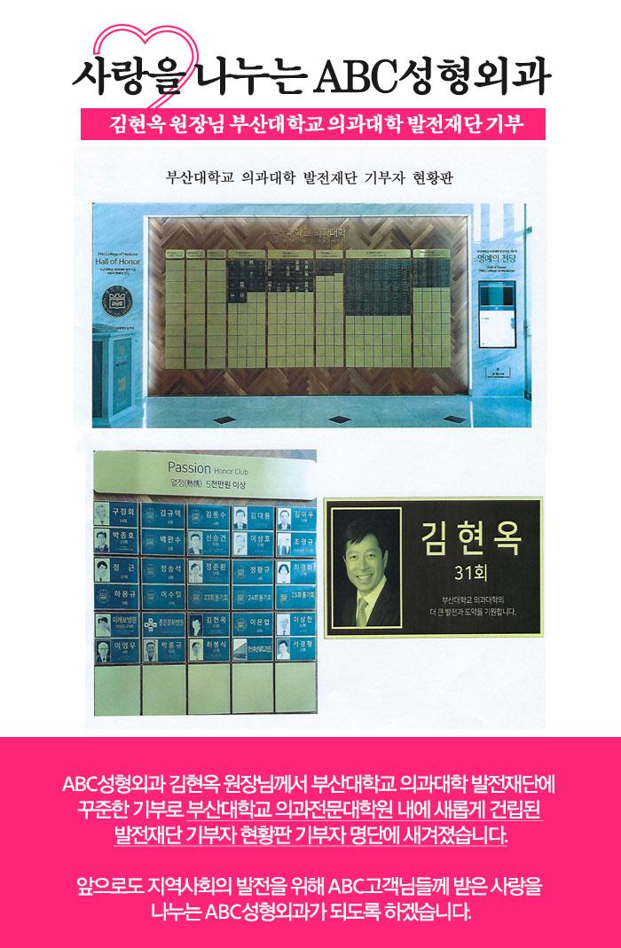 K_부산의대-기부.jpg